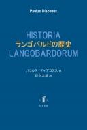 ランゴバルドの歴史