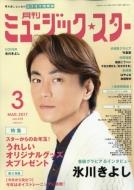 ミュージック★スター 2017年 3月号