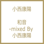 和音 -Mixed by 小西康陽