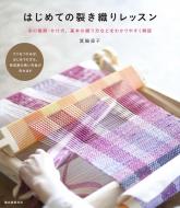 はじめての裂き織りレッスン 糸の種類・かけ方、基本の織り方などをわかりやすく解説