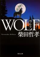 WOLF 角川文庫