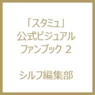 『スタミュ』公式ビジュアルファンブック2