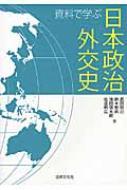 資料で学ぶ日本政治外交史