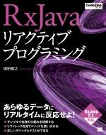 RxJavaリアクティブプログラミング CodeZine BOOKS
