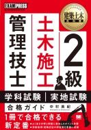 2級土木施工管理技士学科試験・実地試験合格ガイド 建築土木教科書