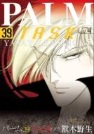パーム 39  TASK 4  ウィングス・コミックス
