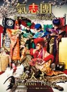 氣志團結成二十周年記念公演「成人式〜YOKOHAMA 20才ごえ〜」