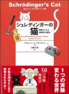 シュレディンガーの猫 実験でたどる物理学の歴史 創元ビジュアル科学シリーズ