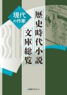 歴史時代小説文庫総覧 現代の作家