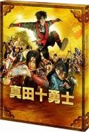 映画 真田十勇士 DVDスペシャル・エディション
