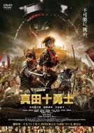 映画 真田十勇士 DVDスタンダード・エディション