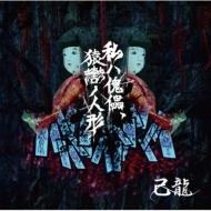 私ハ傀儡、猿轡ノ人形【初回限定盤 Atype】(+DVD)