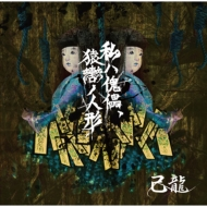 私ハ傀儡、猿轡ノ人形【初回限定盤 Btype】(+DVD)