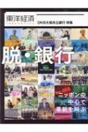 東洋経済INNOVATIVE OKB大垣共立銀行特集 ニッポンの中心で革新を叫ぶ
