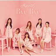 Bye Bye 【初回完全生産限定盤A】 (CD+DVD+GOODS)