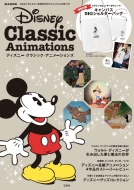 Disney Classic Animations E-mook