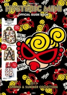 HYSTERIC MINI OFFICIAL GUIDE BOOK 2017 SPRING & SUMMER COLLECTION e-MOOK