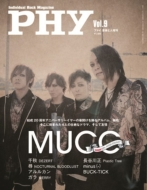 PHY Vol.9 音楽と人 2017年 2月号増刊