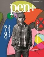 Pen+1冊まるごとNIGO(R)