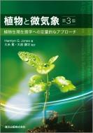 植物と微気象 植物生理生態学への定量的なアプローチ