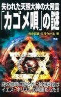 失われた天照大神の大予言「カゴメ唄」の謎 ムー・スーパーミステリー・ブックス