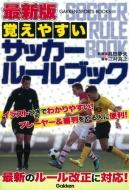 最新版 覚えやすいサッカールールブック GAKKEN SPORTS BOOKS