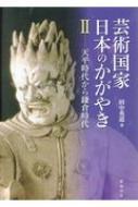 芸術国家 日本のかがやき 2 天平時代から鎌倉時代