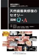天然歯審美修復のセオリー図解Q & A