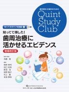 知ってて得した!歯周治療に活かせるエビデンス 増補改訂版 歯科衛生士臨床のための: Quint Study Club