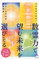 数霊力で望む未来を選びとる 日本古来の秘法!