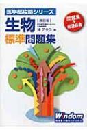 生物標準問題集 医学部攻略シリーズ 改訂版