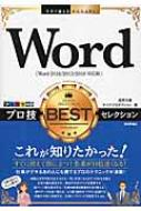 Wordプロ技BESTセレクション Word 2016/2013/2010対応版 今すぐ使えるかんたんEx