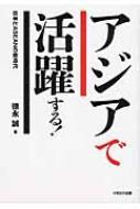 アジアで活躍する! 日本とASEANの新時代