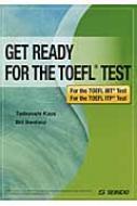 やさしく学ぶTOEFL テスト iBT/ITP対応
