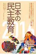 日本の民主教育 2016 教育研究全国集会2016報告集