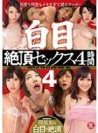 【アウトレット】白目絶頂セックス4時間4
