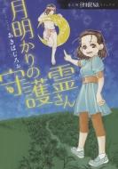 月明かりの守護霊さん HONKOWAコミックス