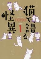 猫で語る怪異 1 HONKOWAコミックス