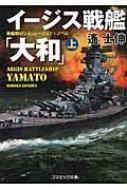 イージス戦艦「大和」 上 コスミック文庫