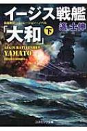 イージス戦艦「大和」 下 コスミック文庫