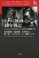 アメコミ映画40年戦記 いかにしてアメリカのヒーローは日本を制覇したか 映画秘宝セレクション