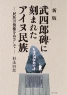 新版 武四郎碑に刻まれたアイヌ民族 民族の復権をめざして