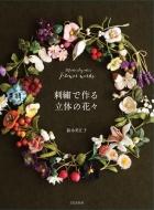 刺繍で作る立体の花々 Mieko Suzuki's Flower works