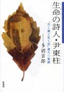 生命の詩人・尹東柱 『空と風と星と詩』誕生の秘蹟