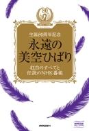 永遠の美空ひばり〜紅白のすべてと伝説のNHK番組〜(DVD6枚組+CD2枚組)