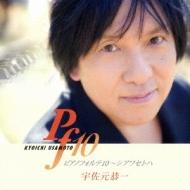 ピアノフォルテ10〜シアワセトハ