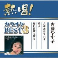 熱唱!カラオケBEST3 内藤やす子