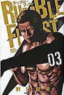 ランブル・フィスト 3 少年チャンピオン・コミックス