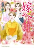 """金子節子 """"家族"""" 傑作選 嫁へ 〜アラ還 愛子 ときどき母〜3  A.L.C.SELECTION"""
