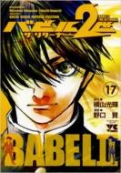 バビル2世 ザ・リターナー 17 ヤングチャンピオン・コミックス